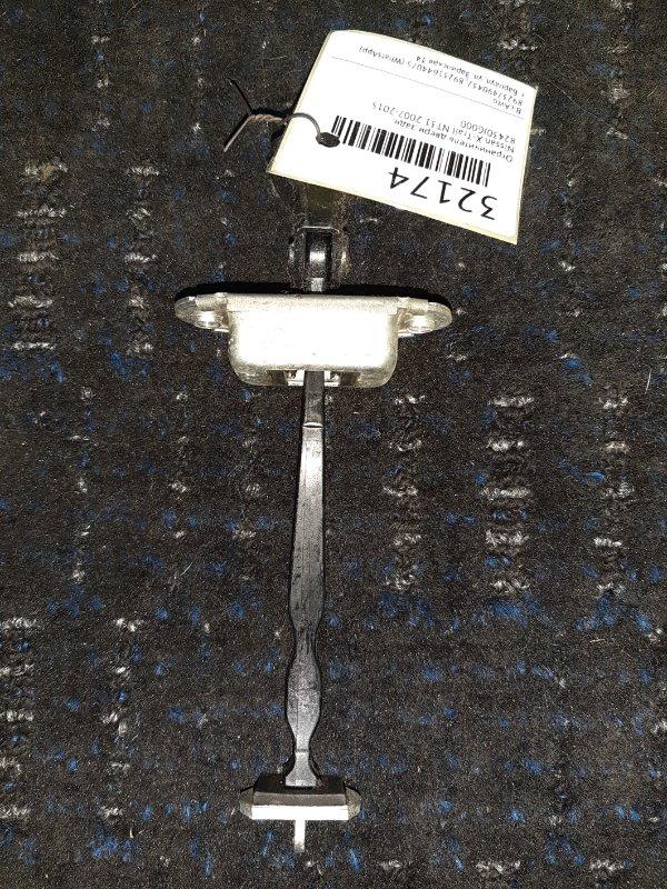 Ограничитель двери Nissan X-Trail NT31 2007 задний (б/у)