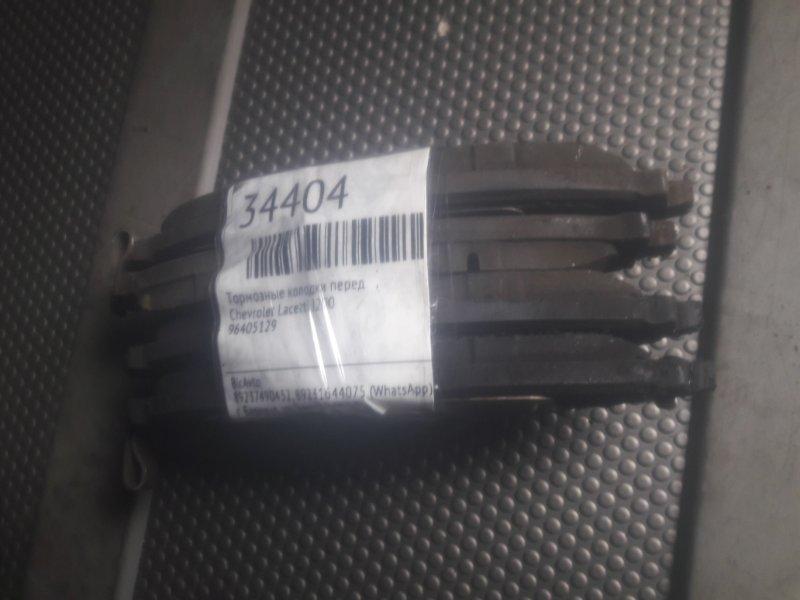 Тормозные колодки Chevrolet Lacetti J200 переднее (б/у)