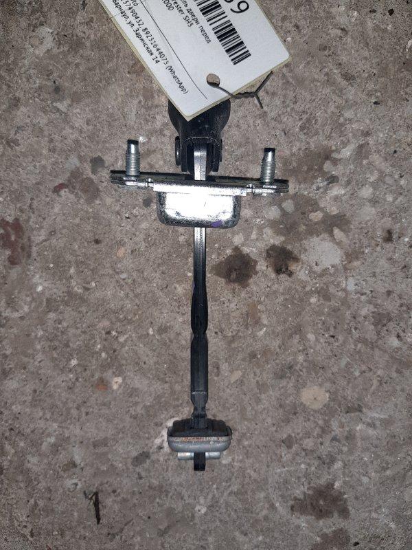 Ограничитель двери Subaru Forester SH5 передний (б/у)