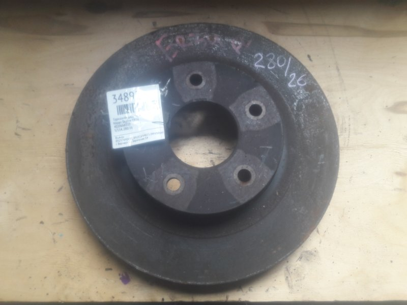 Тормозной диск Nissan Skyline ER34 передний (б/у)