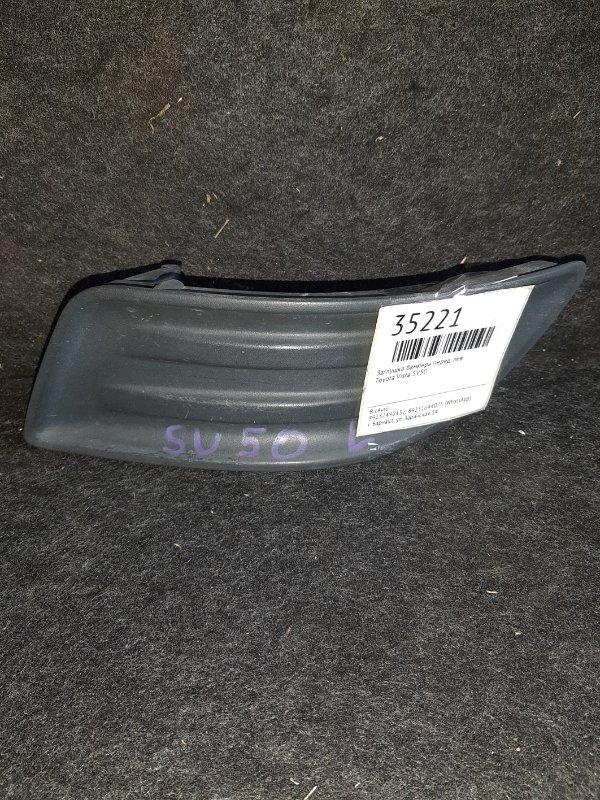 Заглушка бампера Toyota Vista SV50 передняя левая (б/у)