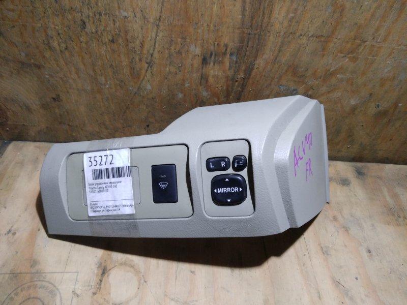 Блок управления зеркалами Toyota Camry ACV40 2AZ (б/у)