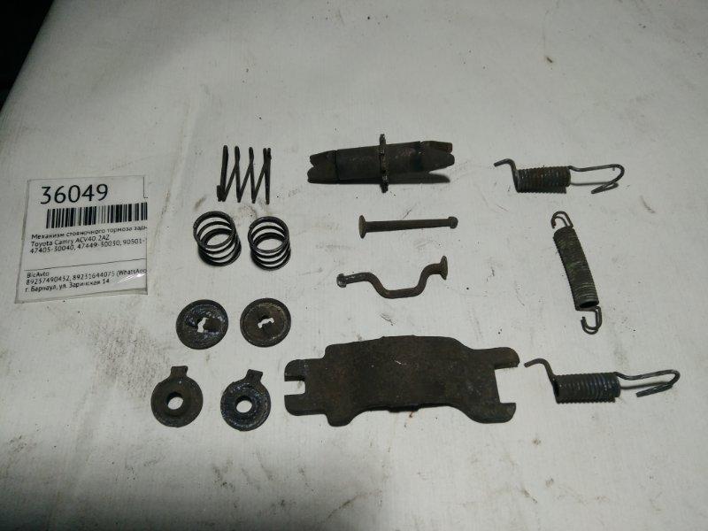 Механизм стояночного тормоза Toyota Camry ACV40 2AZ задний правый (б/у)