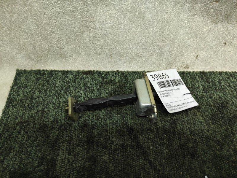 Ограничитель двери Nissan March AK12 задний левый (б/у)