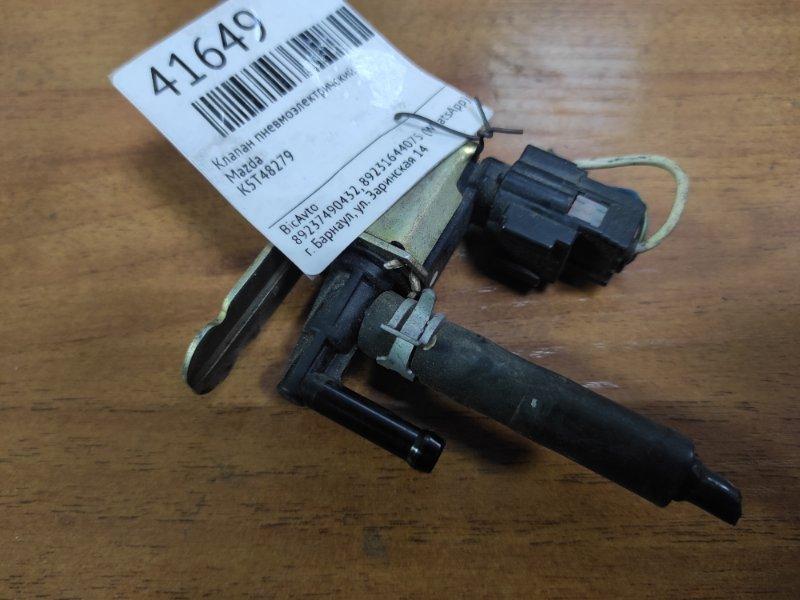 Клапан пневмоэлектричский Mazda (б/у)