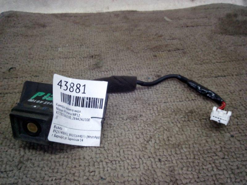 Камера заднего вида Nissan Primera WP12 (б/у)