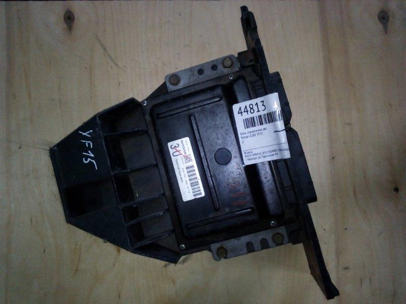 Блок управления двс Nissan Juke YF15 (б/у)