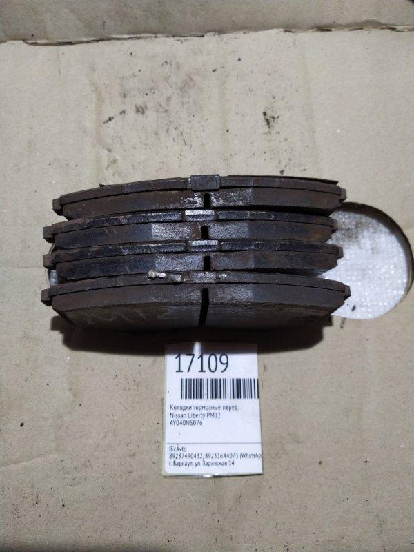 тормозные колодки Nissan M12 б/у передние