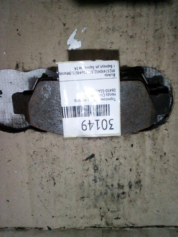 Тормозные колодки Honda Civic EU1 переднее (б/у)