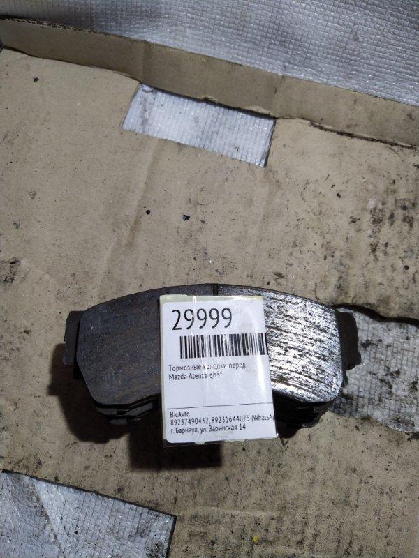 Тормозные колодки Mazda Atenza GH5F переднее (б/у)
