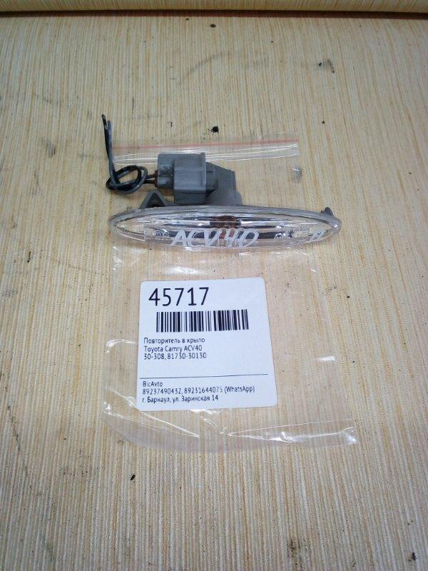Повторитель в крыло Toyota Camry ACV40 (б/у)