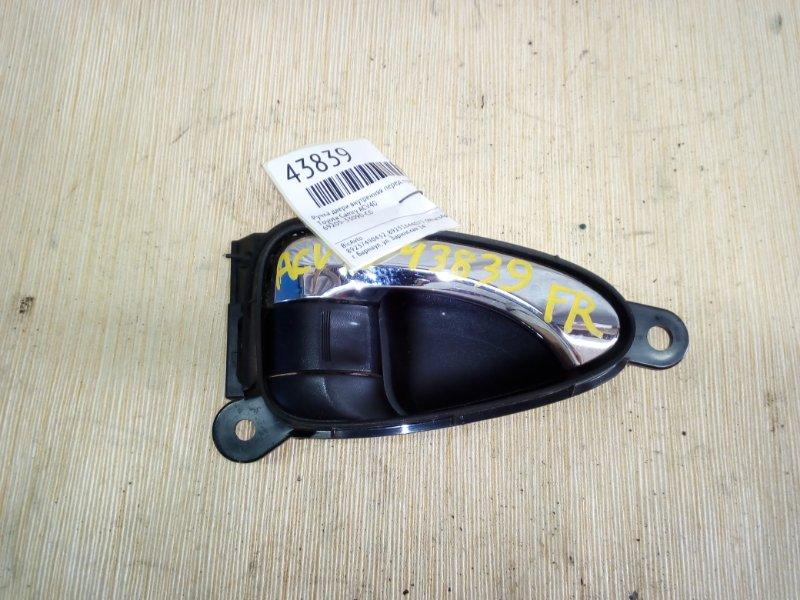 Ручка двери внутренняя Toyota Camry ACV40 передняя правая (б/у)