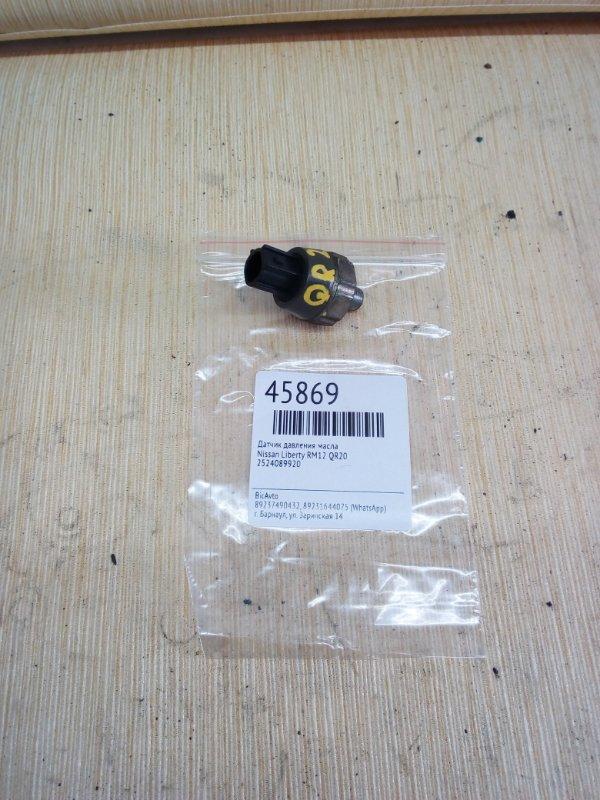Датчик давления масла Nissan Liberty RM12 QR20 (б/у)