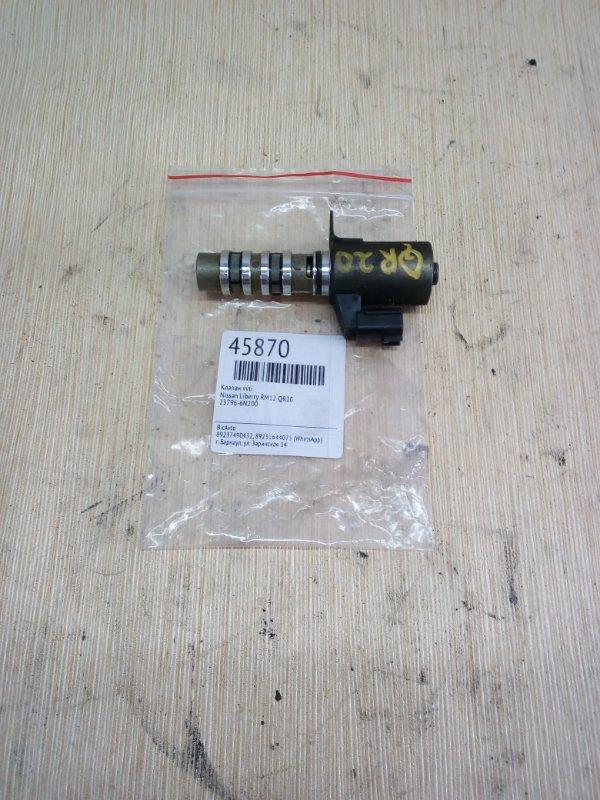 Клапан vvti Nissan Liberty RM12 QR20 (б/у)