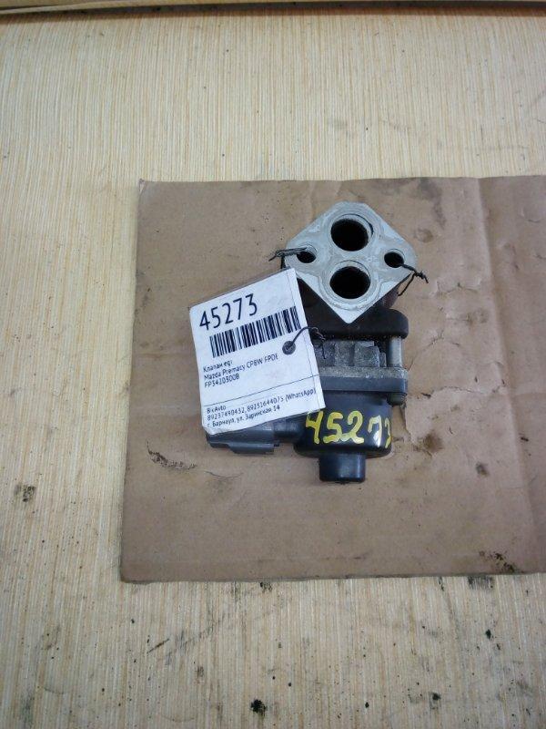 Клапан egr Mazda Premacy CP8W FPDE (б/у)