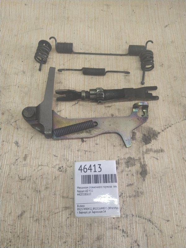 Механизм стояночного тормоза Nissan Ad Y11 левый (б/у)