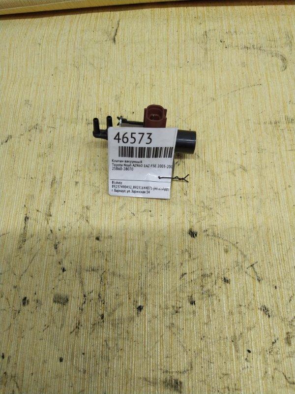 Клапан вакуумный Toyota Noah AZR60 1AZ-FSE 2003 (б/у)