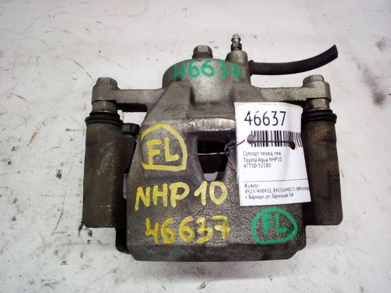 Суппорт Toyota Aqua NHP10 передний левый (б/у)