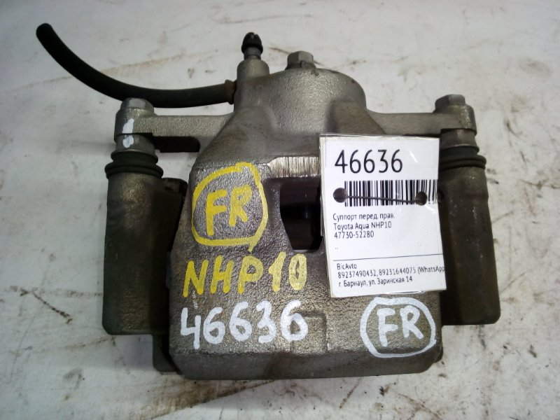 Суппорт Toyota Aqua NHP10 передний правый (б/у)