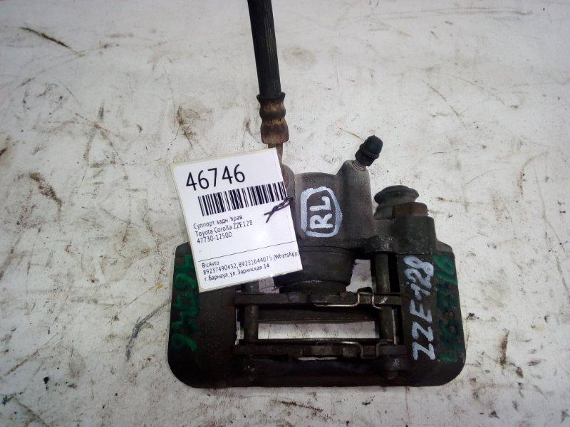 Суппорт Toyota Corolla ZZE128 задний правый (б/у)