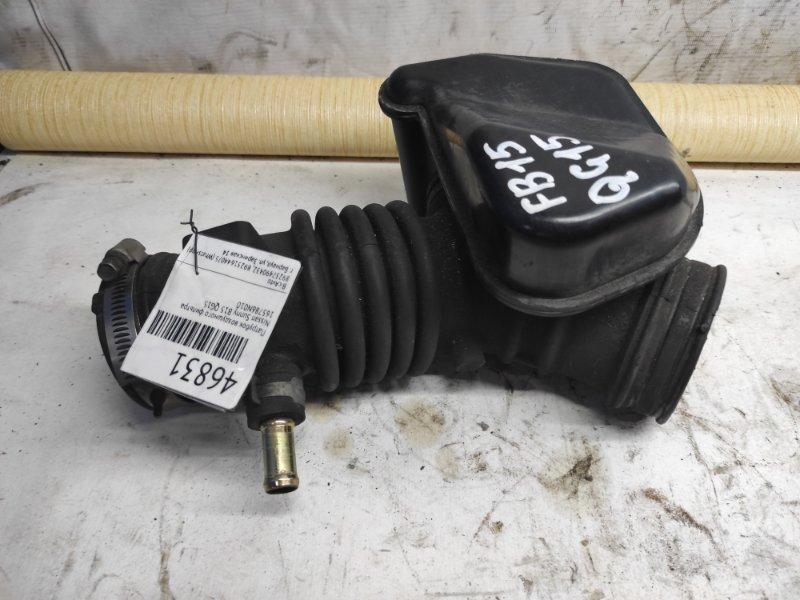Патрубок воздушного фильтра Nissan Sunny B15 QG15 (б/у)