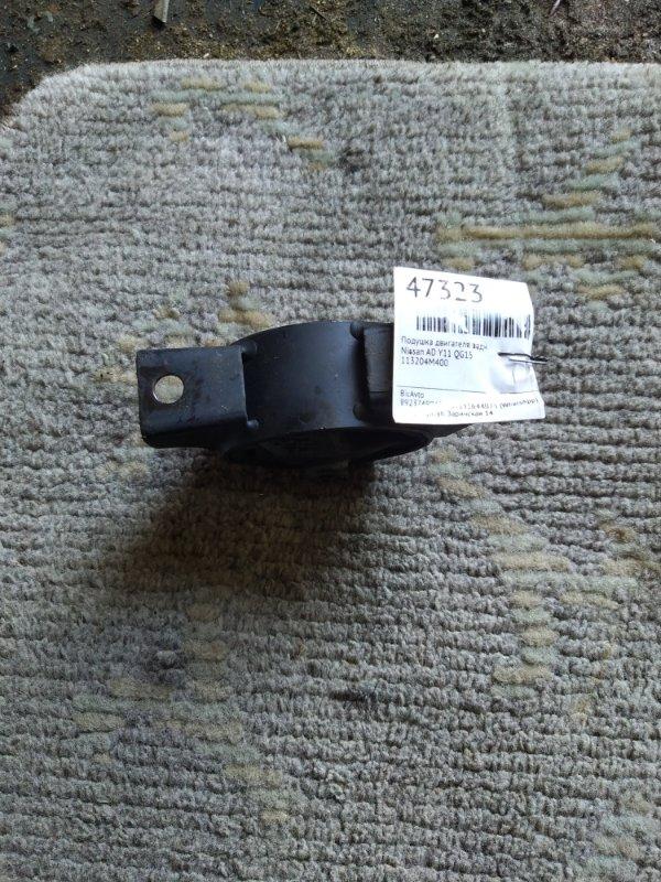 Подушка двигателя Nissan Ad Y11 QG15 задняя (б/у)