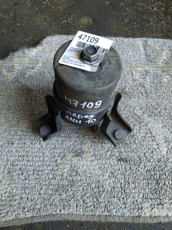 Подушка двигателя Toyota Alphard ANH10 2AZ-FE передняя (б/у)