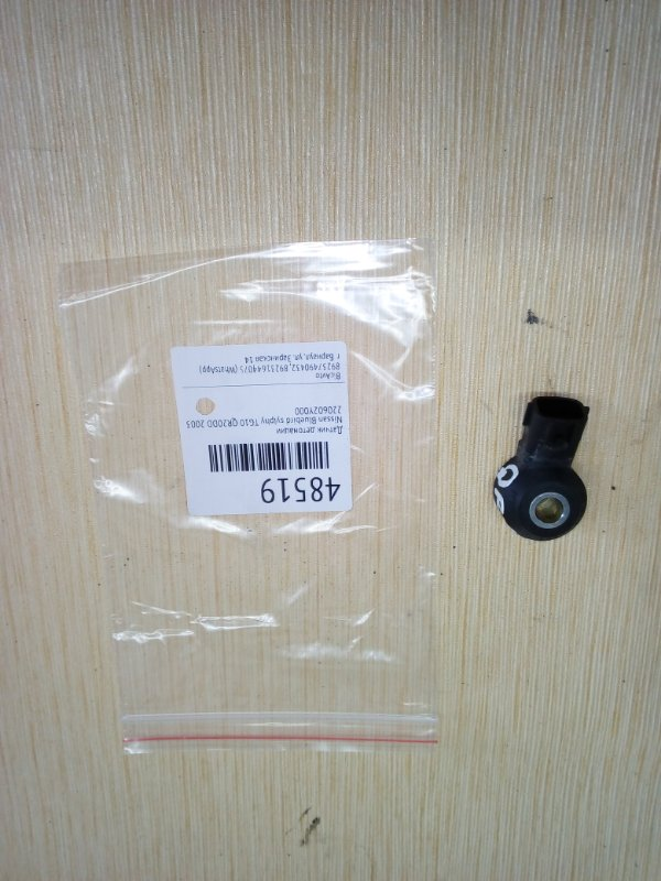 Датчик детонации Nissan Bluebird Sylphy TG10 QR20DD 2003 (б/у)