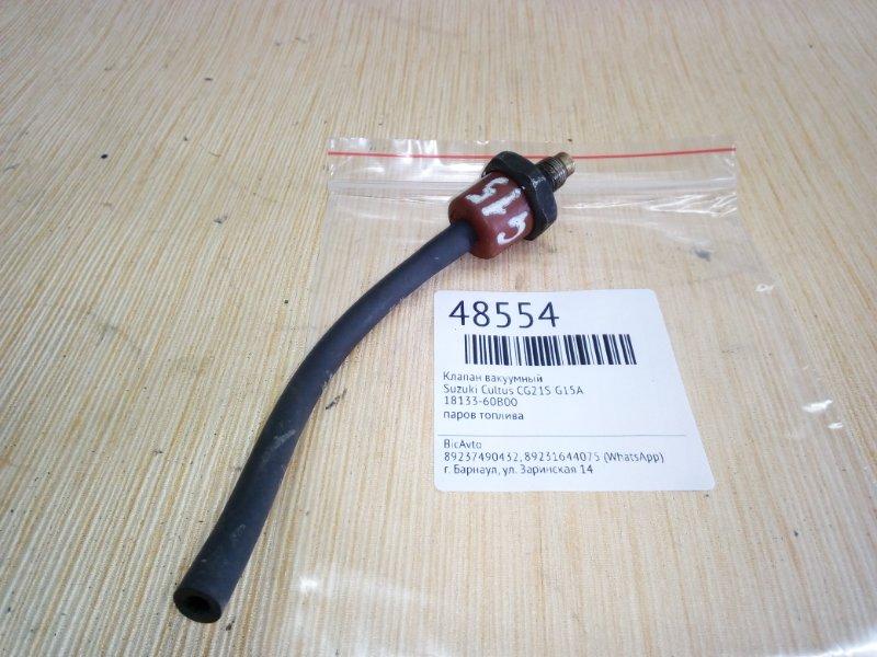 Клапан вакуумный Suzuki Cultus CG21S G15A (б/у)