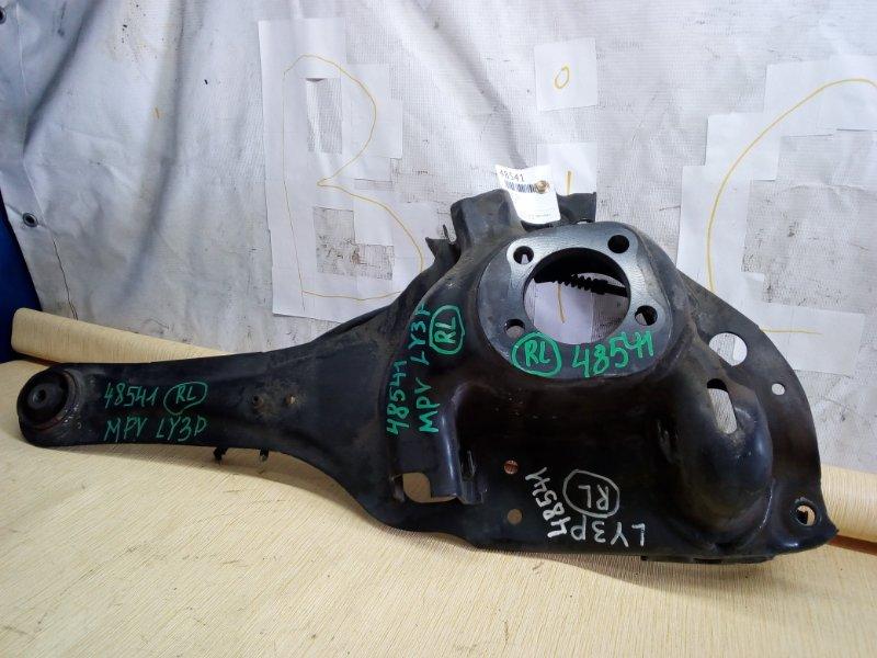 Рычаг Mazda Mpv LY3P задний левый (б/у)