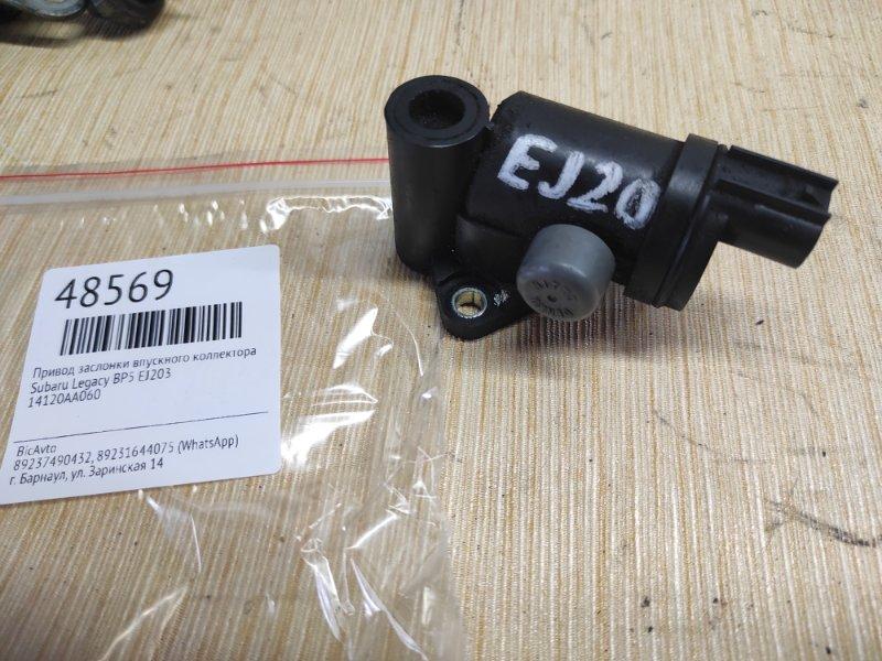Привод заслонки впускного коллектора Subaru Legacy BP5 EJ203 (б/у)