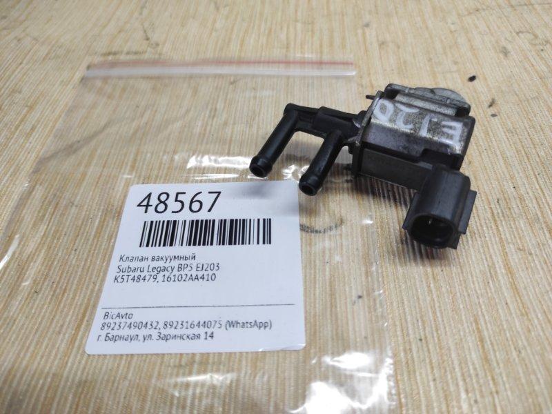 Клапан вакуумный Subaru Legacy BP5 EJ203 (б/у)