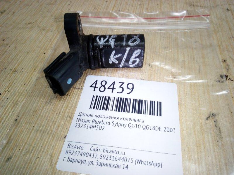 Датчик положения коленвала Nissan Bluebird Sylphy QG10 QG18DE 2003 (б/у)
