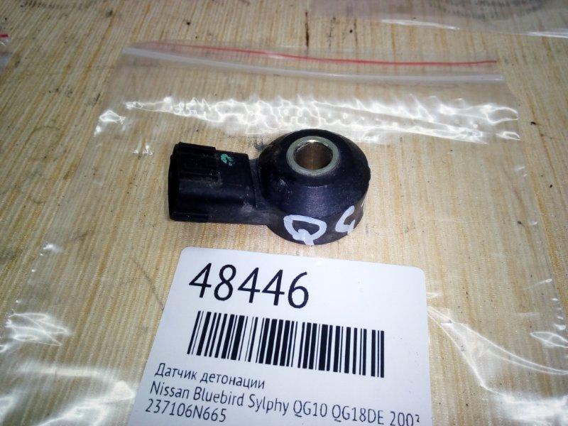 Датчик детонации Nissan Bluebird Sylphy QG10 QG18DE 2003 (б/у)