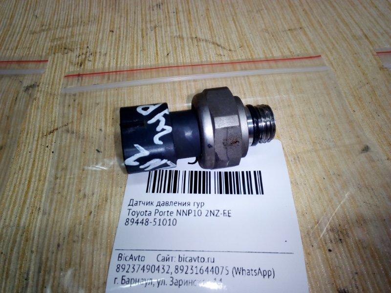 Датчик давления гур Toyota Porte NNP10 2NZ-FE (б/у)