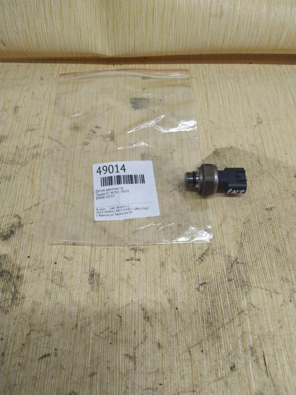 Датчик давления гур Toyota Ist NCP61 1NZFE (б/у)