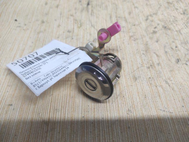 Личинка замка задней двери Subaru Forester SF5 (б/у)