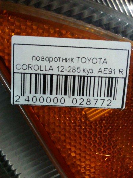 поворотник TOYOTA COROLLA 12-285 куз. AE91 R
