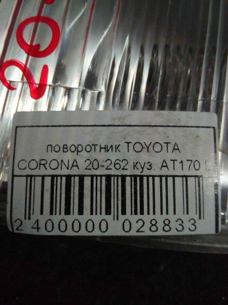 поворотник TOYOTA CORONA 20-262 куз. AT170 L