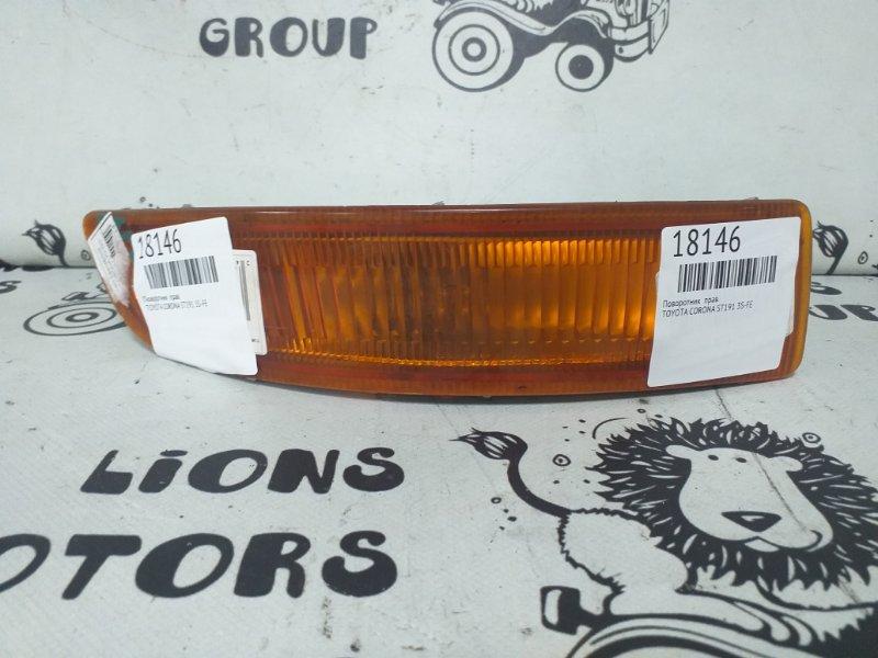 Поворотник Toyota Corona ST191 3S-FE правый (б/у)