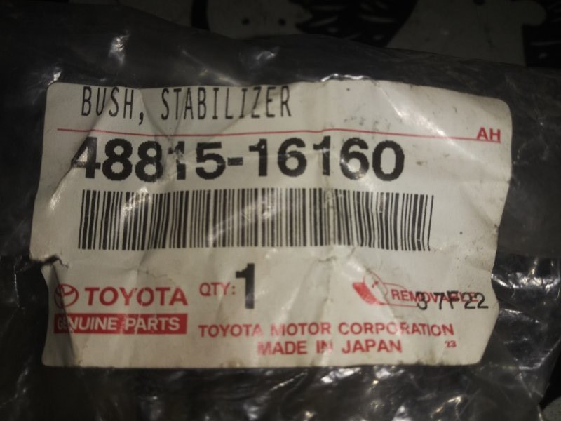 Втулка стабилизатора Toyota Surf VZN210 (б/у)