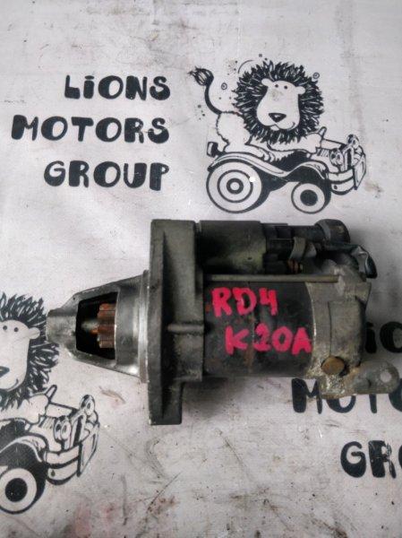 Стартер Honda Crv RD4 K20A (б/у)