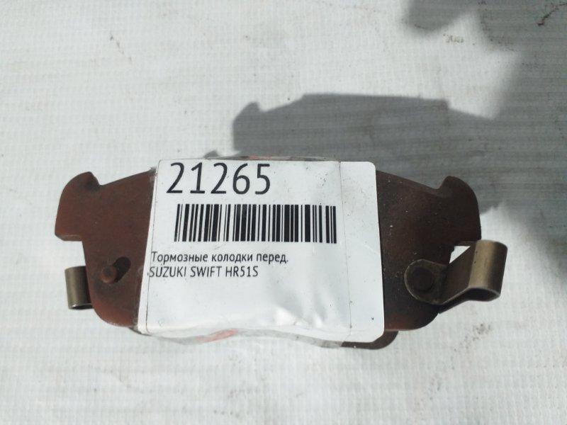 Тормозные колодки Suzuki Swift HR51S переднее (б/у)