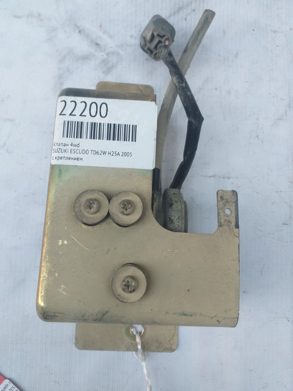 Насос включения 4wd Suzuki Escudo TD62W H25A 2005 (б/у)