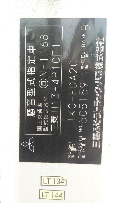 Двигатель Mitsubishi Fuso FDA20 4P10F (б/у)