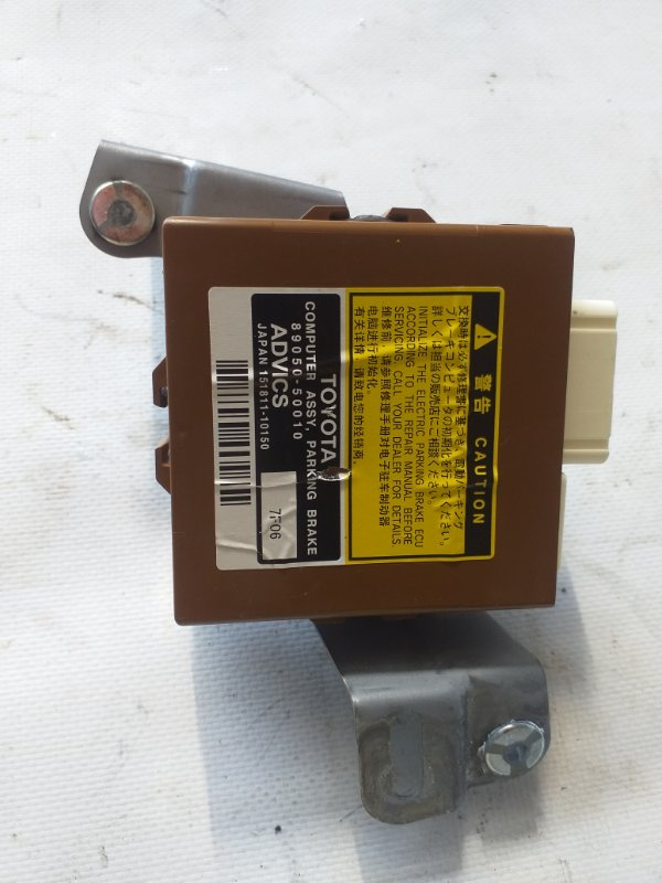 Блок управления Lexus Ls600 UVF45 2UR-FSE 2007.06 (б/у)
