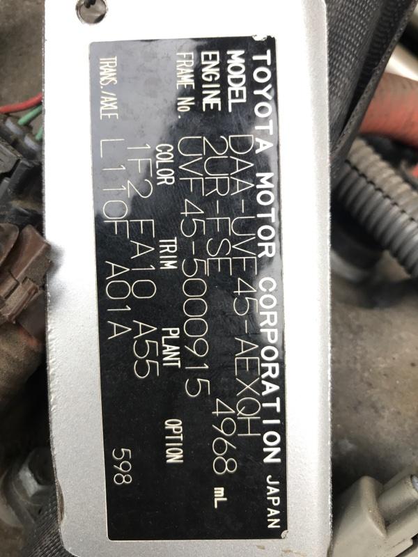 Кпп автоматическая Lexus Ls600 UVF45 2UR-FSE 2007.06 (б/у)
