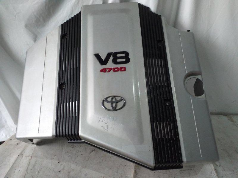 Крышка двс декоративная Toyota Land Cruiser UZJ100 2UZ-FE 1998 (б/у)