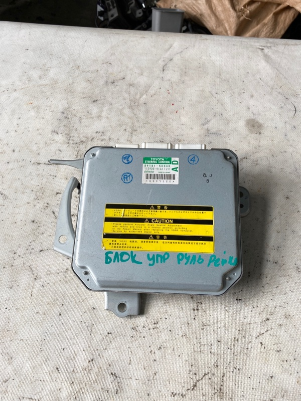 Блок управления рулевой рейкой Lexus Ls600 UVF45 2UR-FSE 2007.06 (б/у)
