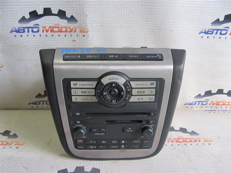 Блок управления климат-контролем Nissan Murano TZ50